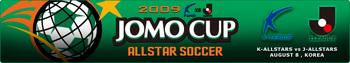 JOMO CUP 2009.jpg